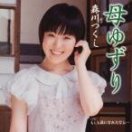 森川つくし/母ゆずり 【CD】