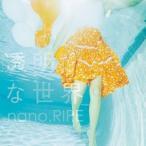 nano.RIPE/透明な世界 【CD】