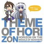 (アニメーション)/「境界線上のホライゾン」テーマ曲集 Theme of HORIZON 【CD】