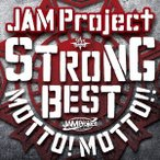 JAM Project/JAM Project 15th Anniversary Strong Best Album MOTTO! MOTTO!! -2015-《通常盤》 【CD】