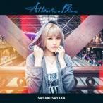 佐咲紗花/Atlantico Blue《通常盤》 【CD】