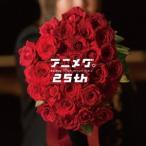 緒方恵美/アニメグ。25th 【CD】