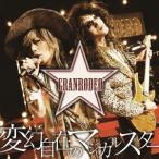 GRANRODEO/変幻自在のマジカルスター(初回限定) 【CD+DVD】