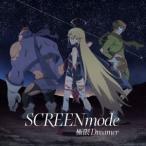 SCREEN mode/極限Dreamer《期間限定生産アニメ盤》 (期間限定) 【CD】