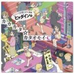 ヒャダイン/ヒャダインのカカカタ☆カタオモイ-C 【CD】
