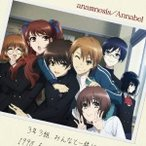 Annabel/anamnesis 【CD】