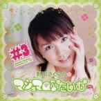野川さくら/野川さくらのマシュマロ♪たいむ #3 【CD】