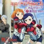 (ドラマCD)/ミス・マリアは見てた ガルデローベ□裏日記 Vol.1 【CD】
