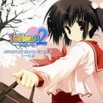 (ドラマCD)/アクアプラス 日めくりCD Vol.2 『ToHeart2』編(1〜3月) 【CD】