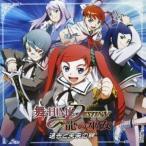 (ドラマCD)/舞-HiME★DESTINY 龍の巫女 過去と未来の絆 【CD】