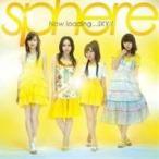 スフィア/Now loading...SKY!! 【CD】