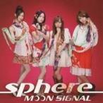 スフィア/MOON SIGNAL 【CD】