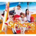 スフィア/HIGH POWERED (初回限定) 【CD+DVD】
