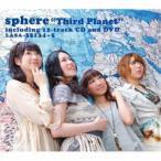 スフィア/Third Planet (初回限定) 【CD+DVD】