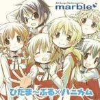 marble/TVアニメ ひだまりスケッチ×ハニカム イメージソング集 ひだま〜ぶる×ハニカム 【CD】