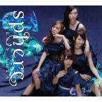 スフィア/GENESIS ARIA (初回限定) 【CD+DVD】