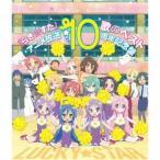 (アニメーション)/TVアニメ らき☆すた 歌のベスト アニメ放送10周年記念盤 【CD】