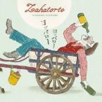 ザッハトルテ/ヨッパローヨッパロー 【CD】