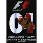 2004 FIA F1世界選手権 総集編 【DVD】