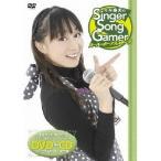 今井麻美のSinger Song Gamer スーパーボーナスステージ 【DVD】