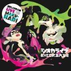 シオカラーズ/SPLATOON LIVE IN MAKUHARI シオカライブ 【CD】