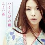 ふくい舞/いくたびの櫻 【CD】