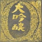 ����ߤ椭���٥��ȥ���Х� ���� ��CD��