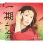 中島みゆき/一期一会 C/W昔から雨が降ってくる 【CD】