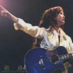 中島みゆき/歌旅 中島みゆきコンサートツアー2007 【CD】