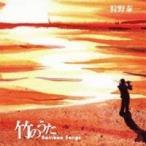 狩野泰一/竹のうた 【CD】