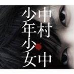 中村中/少年少女 【CD】