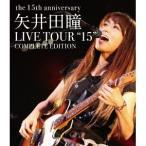 矢井田瞳 LIVE TOUR  15  COMPLETE EDITION -the 15th anniversary-  Blu-ray
