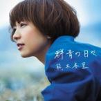 熊木杏里/群青の日々 (初回限定) 【CD+DVD】
