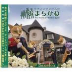 SAXOFOX/サキソフォックスのおまちかね 【CD】