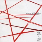 鉄と鉛/emotional High-King 【CD】