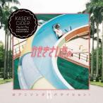 かせきさいだぁ/かせきさいだぁのアニソング!! バケイション! 【CD】