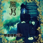 ザ・ヒーナキャット/朧月 【CD】