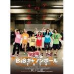 BiS/完全版 BiSキャノンボール 2014 【DVD】