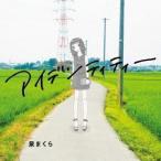 泉まくら/アイデンティティー 【CD】