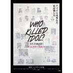 SiS/WHO KiLLED IDOL? -SiS消滅の詩- ディレクターズカット 【DVD】