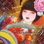 小林未郁/Mika Type ろ 【CD】