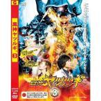 鳳神ヤツルギ 3  【DVD】