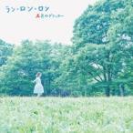 赤色のグリッター/ラン・ロン・ロン 【CD】