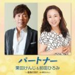 栗田けんじ&前田ひろみ/パートナー c/w 最期の別れ 【CD】