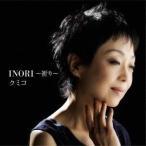 クミコ/INORI〜祈り〜 【CD】