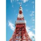 もう一度観たい 日本のCM 50年 【DVD】