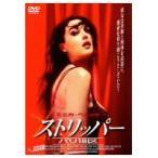 ストリッパー パリ18区  【DVD】