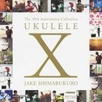ジェイク・シマブクロ/ウクレレ X 【CD】