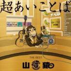 山猿/超あいことば THE BEST (初回限定) 【CD+DVD】