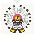 スキマスイッチ/スキマスイッチ TOUR 2016 POPMAN'S CARNIVAL (初回限定) 【CD】
